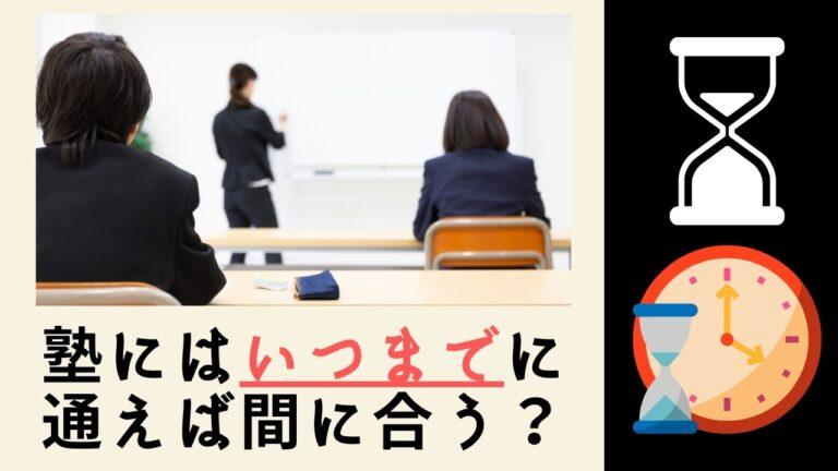 【大学受験】塾にはいつまでに通えば間に合う?高3から・高3夏からでは遅い?