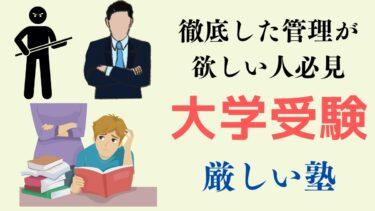 【大学受験】厳しい・スパルタ教育の塾・予備校3選!受験勉強に耐えられない方必見