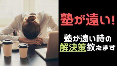 【塾が遠い】大学受験の通塾時間は何時間まで?塾選びに失敗した時の解決策を紹介
