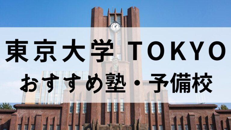 【2021年】東大受験対策に強いおすすめの塾・予備校ランキング5選!現役・浪人対応!
