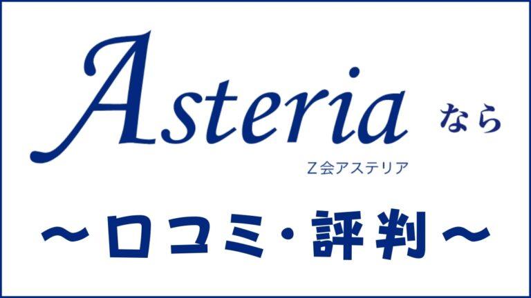 【ブログレビュー】Z会Asteriaの評判・口コミは?英語4技能学習のコスパ最強無学年教材を評価