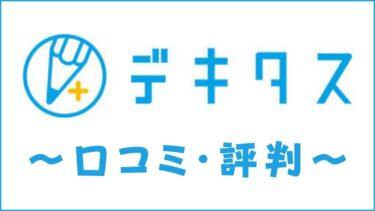 【レビュー】デキタスの口コミ・評判は?料金や特徴を他のタブレット学習と比較!