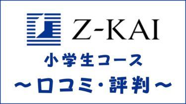 【口コミ40個】Z会小学生コースの評判を徹底評価!タブレットとテキストどっちがおすすめ?