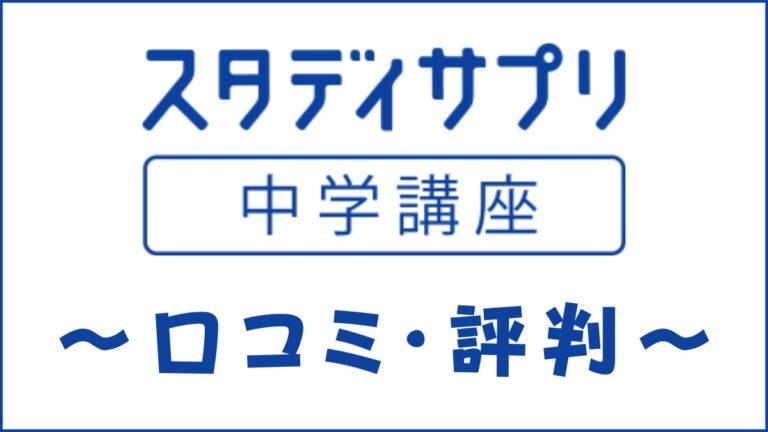 【ブログレビュー】スタディサプリ中学講座の評判・口コミ43個を大調査!料金や効果の評価は?