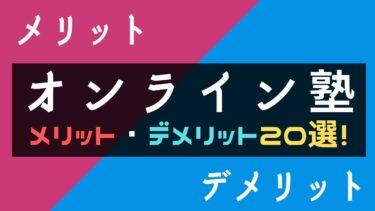 【小学生・中学生・高校生】オンライン塾のメリット・デメリット20選!対面授業との比較も!