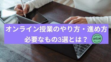 【簡単】オンライン授業のやり方・進め方!パソコンやzoomなど必要なもの3選も紹介