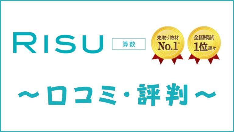 【ブログレビュー】RISU算数の評判・口コミ18個!中学受験もタブレット学習だけで可能?