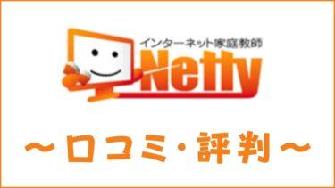 インターネット家庭教師Netty(ネッティー)の評判・口コミ15個!ネットやSNSでの評価は?