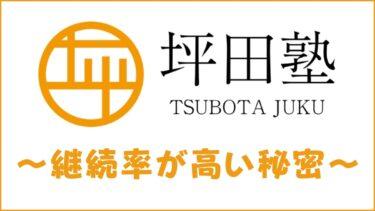 【塾を辞めたい人へ】継続率が高い坪田塾がおすすめ!退会率驚異の2.6%!