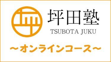 坪田塾のオンラインコース(坪田塾ONLINE)の口コミ・評判は?料金や特徴の評価は?