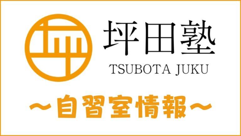 坪田塾の自習室はある?料金は?自習室が使える校舎を全国調べてみた!