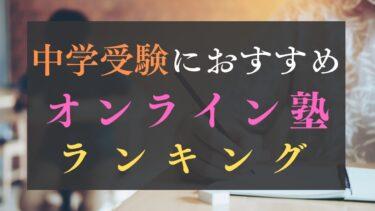 【中学受験】小学生におすすめのオンライン塾ランキング20選!人気ネット塾を徹底比較!