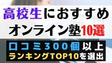 【口コミ300個】高校生におすすめオンライン塾人気ランキング32選!ネット塾を徹底比較