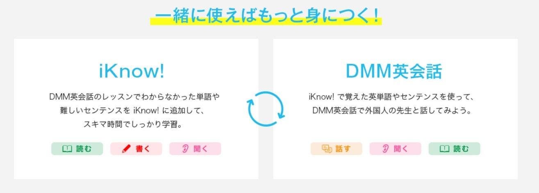 DMM英会話の「iKnow」を活用すると復習が効率的に!
