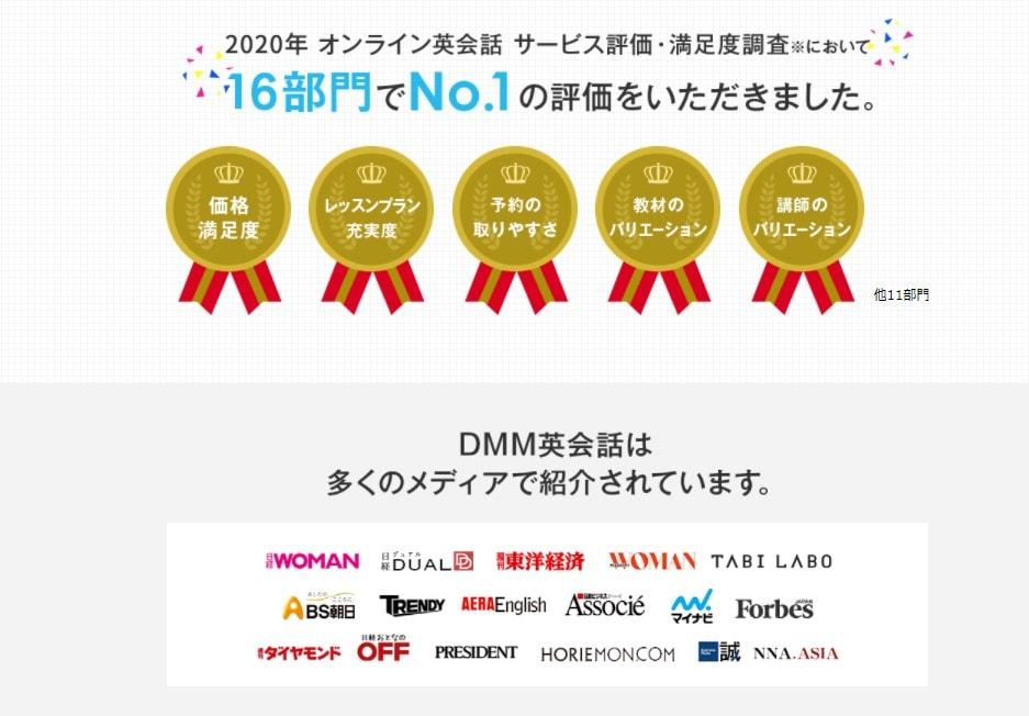 DMM英会話の16部門でNO.1の画像