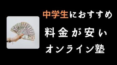 【格安】中学生におすすめ!料金が安いオンライン塾ランキング34選!無料のネット塾も?
