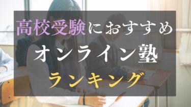 【高校受験】オンライン塾人気ランキング26選!中学生におすすめのネット塾を徹底比較
