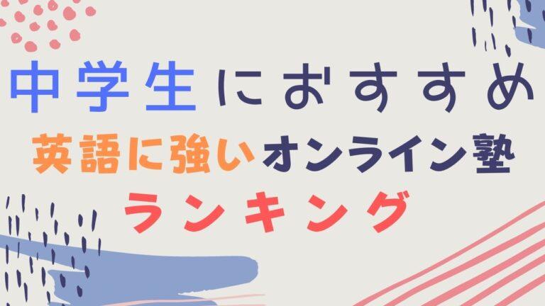 【中学生におすすめ】英語に強いオンライン塾人気ランキング12選!英検対策や英会話も