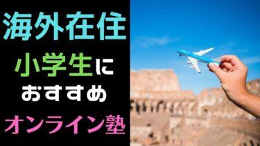 海外在住の小学生におすすめ人気オンライン塾5選【日本教育を海外でも安く】