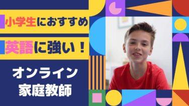 【小学生におすすめ】英語に強いオンライン家庭教師人気ランキング11選!英検対策も英会話も