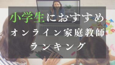 【口コミ300個】小学生におすすめオンライン家庭教師ランキング15選!評判を徹底比較