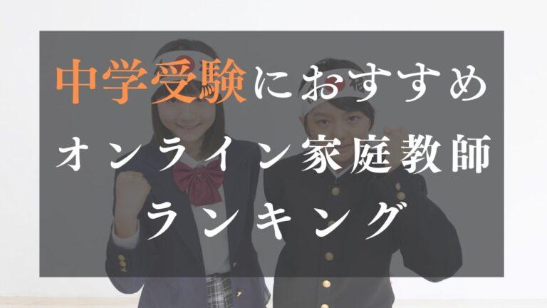 【中学受験】オンライン家庭教師おすすめ人気ランキング20選!評判・口コミを徹底比較