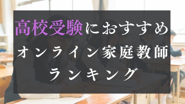 【高校受験】中学生におすすめ!オンライン家庭教師人気ランキング12選を徹底比較