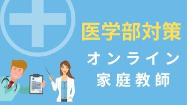 【医学部対策】オンライン家庭教師おすすめ人気ランキング5選!評判・口コミを徹底比較