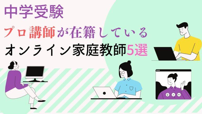 【中学受験】プロ講師が在籍しているオンライン家庭教師おすすめ人気ランキング5選