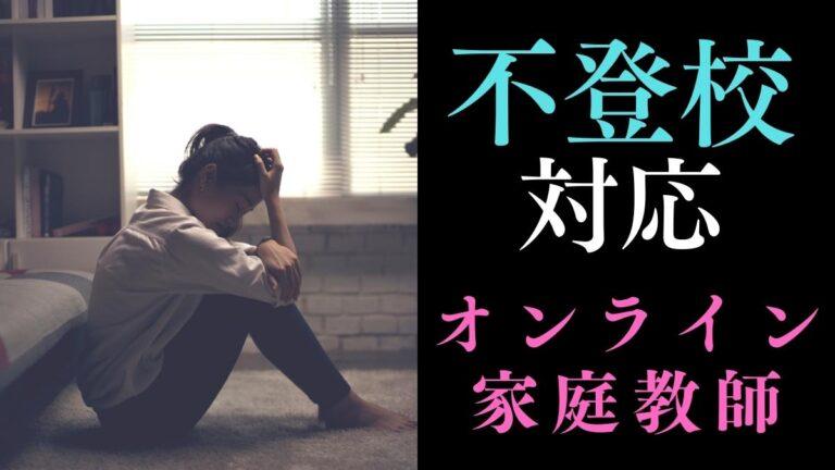 【不登校生対応】オンライン家庭教師おすすめ人気ランキング7選を比較!