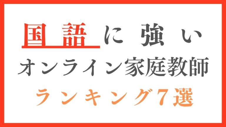 【国語に強い】オンライン家庭教師おすすめ人気ランキング7選!国語だけも可能?
