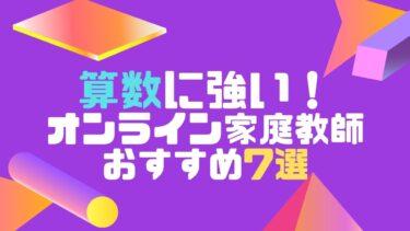 【小学生におすすめ】算数に強いオンライン家庭教師人気ランキング7選!