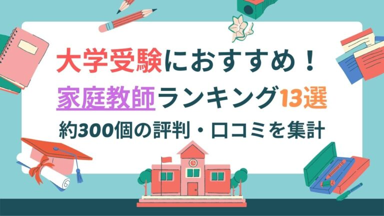 【大学受験】家庭教師おすすめ人気ランキング12選|評判・料金相場・特徴で比較