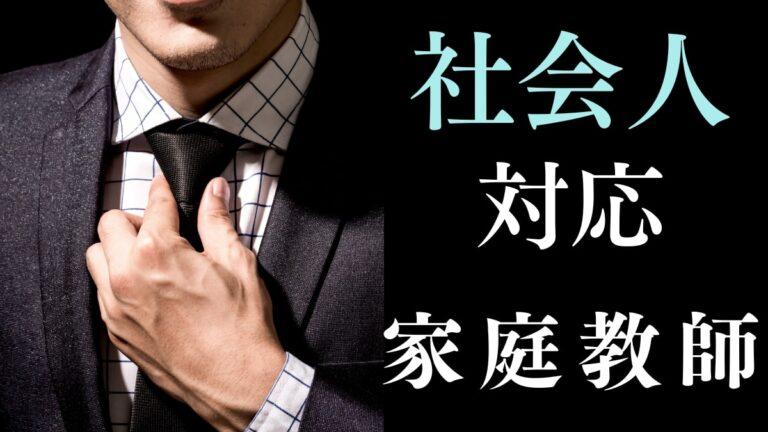 【社会人向け】家庭教師おすすめ人気ランキング3選!2位は高卒認定もできる!