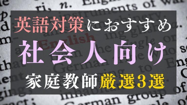 【社会人向け】英語対策におすすめの家庭教師人気ランキング3選!1位は英語専門塾?