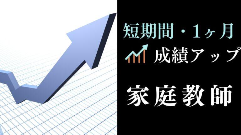 【短期間で成績アップ】家庭教師おすすめ人気ランキング5選!1ヶ月だけでOK