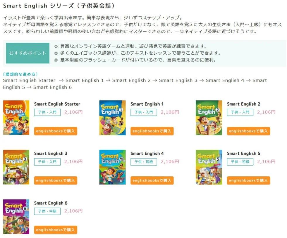 eigox(エイゴックス)はキッズ・子ども英語にも強い