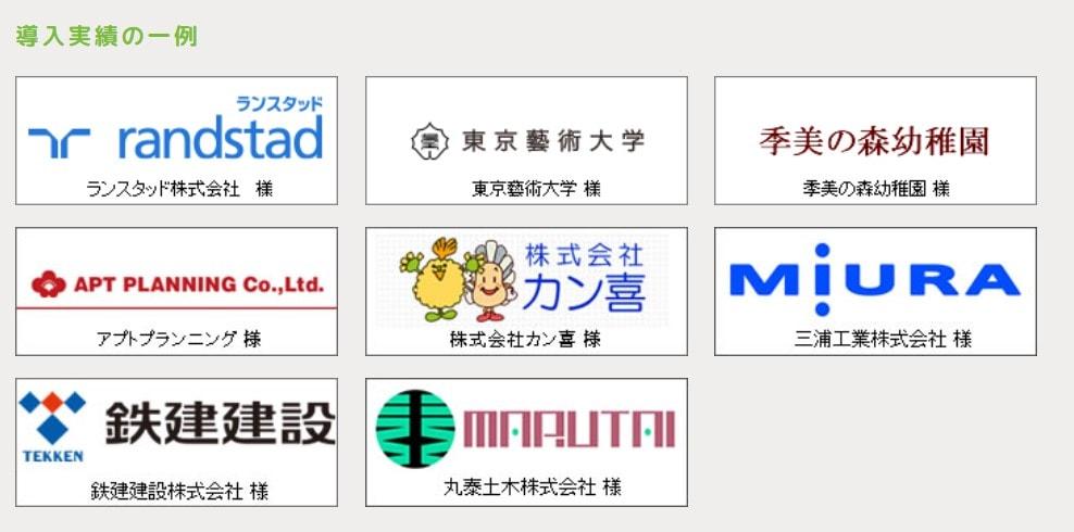 eigox(エイゴックス)の教育機関や企業での導入事例