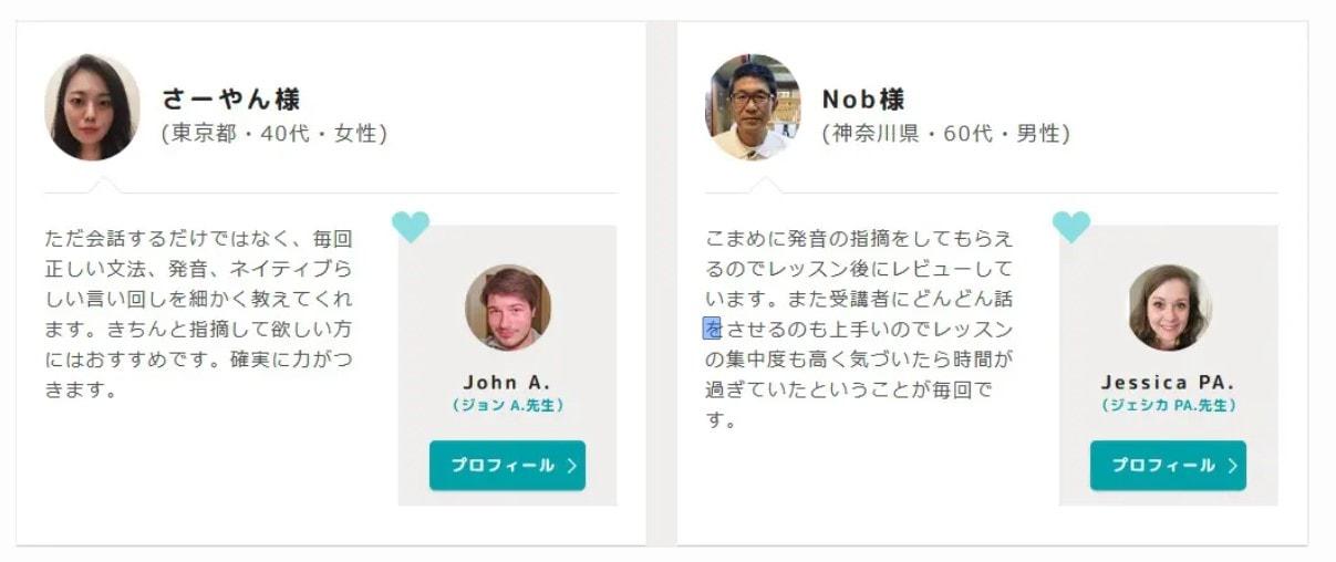 eigox(エイゴックス)のネイティブ講師&日本人講師の口コミが非常に高い