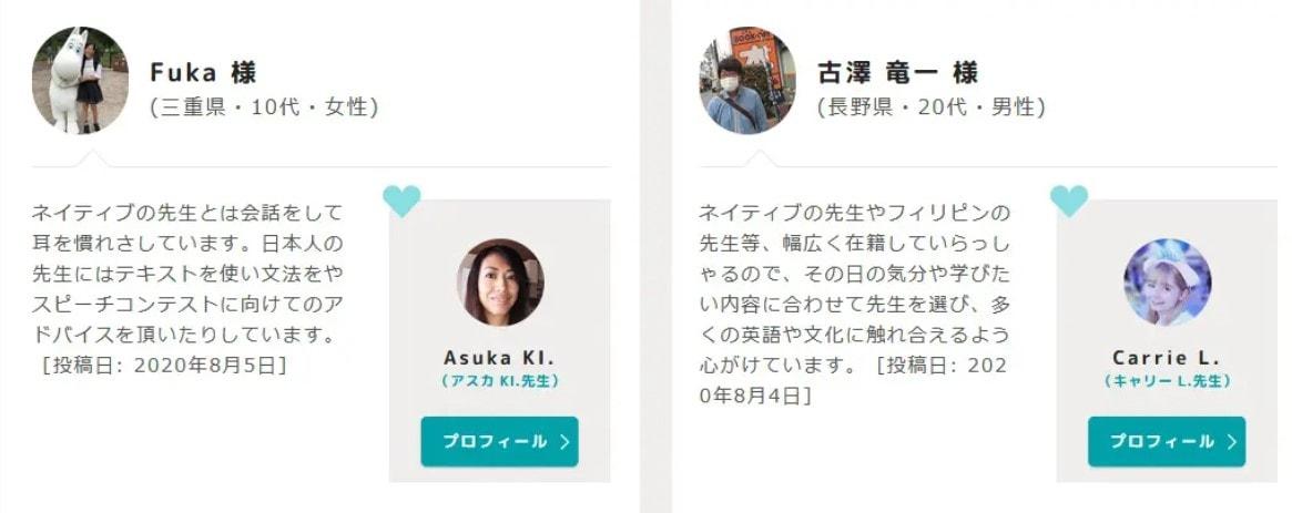 ネイティブ講師&日本人講師の口コミが非常に高い2