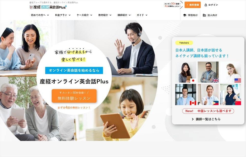 産経オンライン英会話Plusの画像