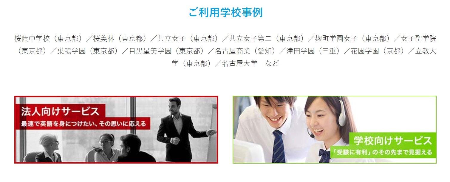 産経オンライン英会話Plusの教育機関での導入事例<