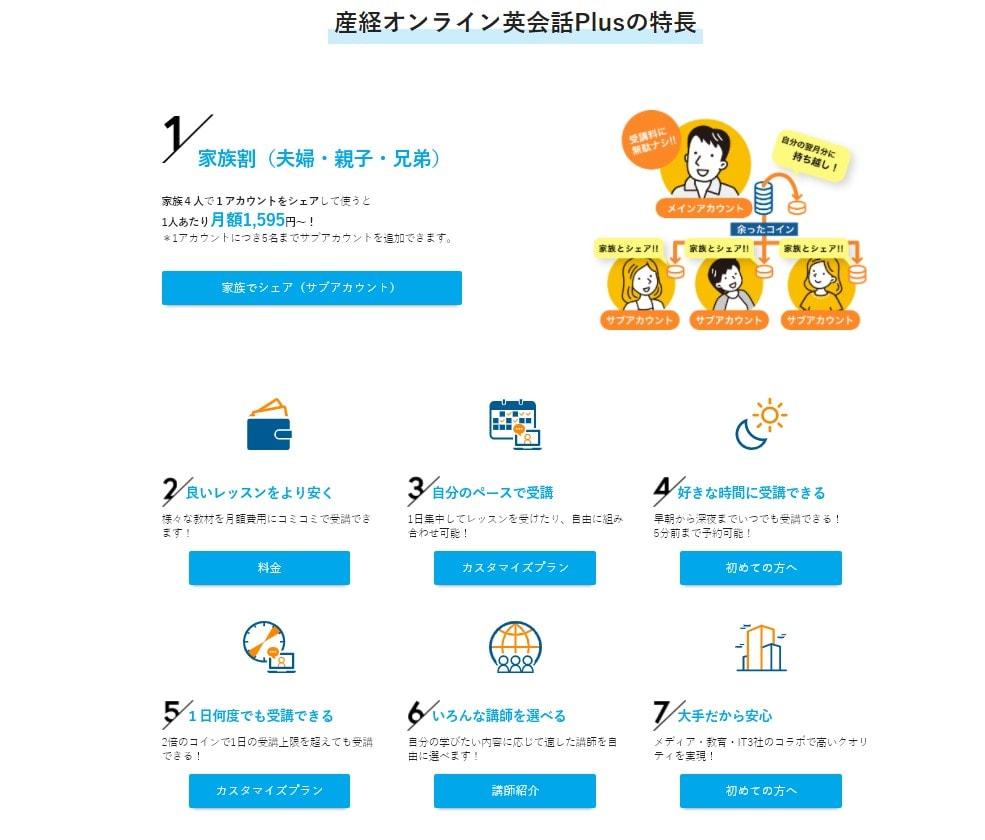 産経オンライン英会話Plusの強み