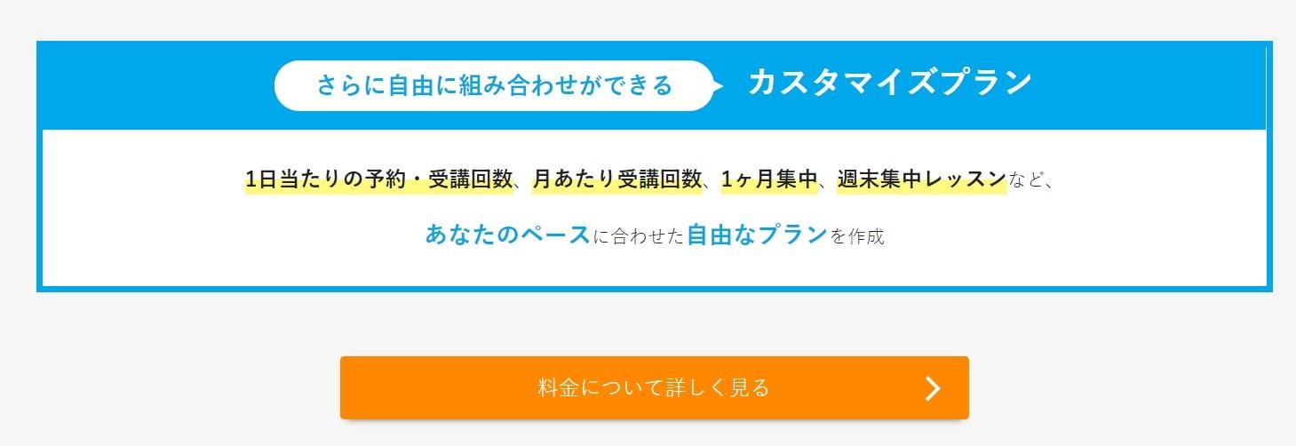 産経オンライン英会話Plusのカスタマイズプラン