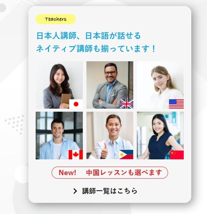 産経オンライン英会話Plusはネイティブや日本人講師も選べるのは珍しい