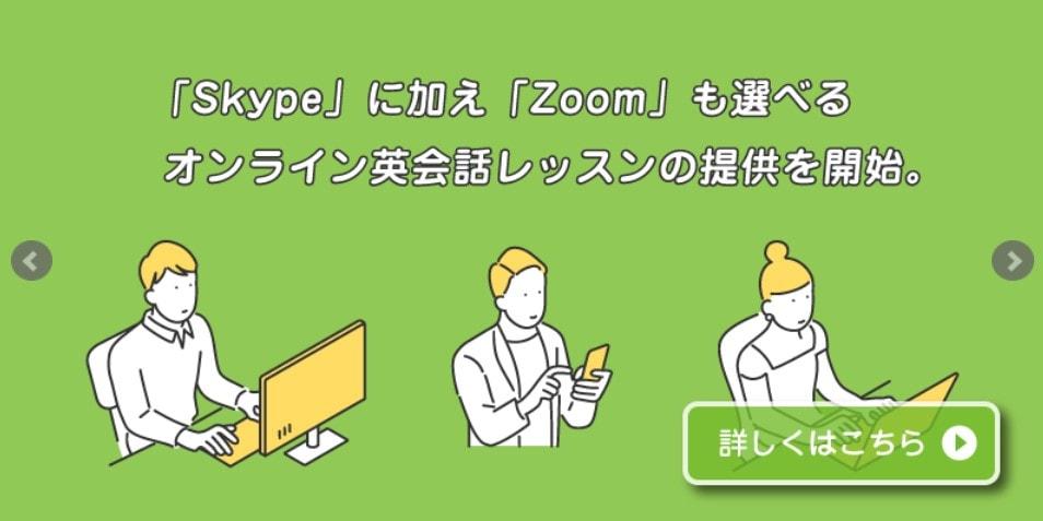 hanasoはSkypeまたはzoomを利用!聞き取れなければタイピングができる