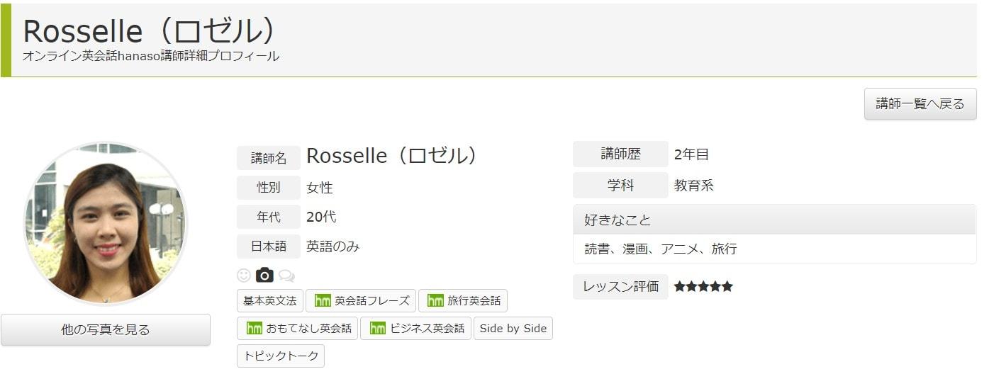 講師1:Rosselle(ロゼル)