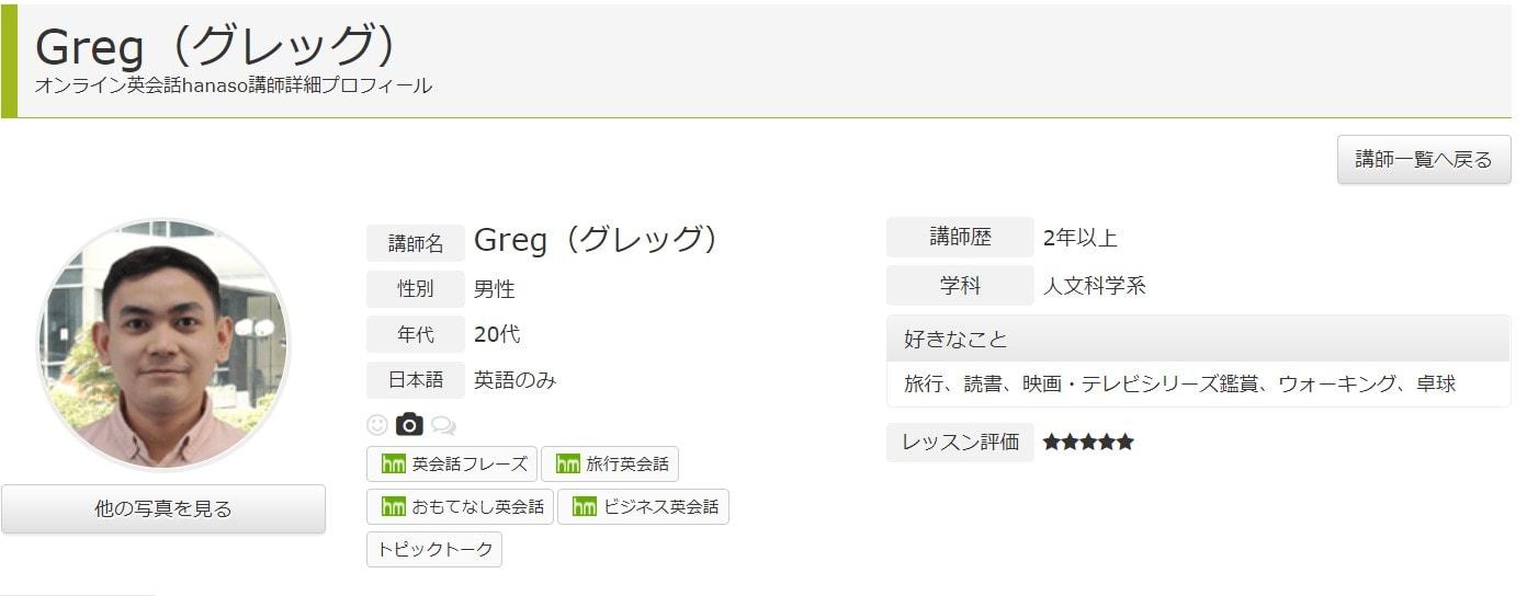 hanasoの講師2:Greg(グレッグ)