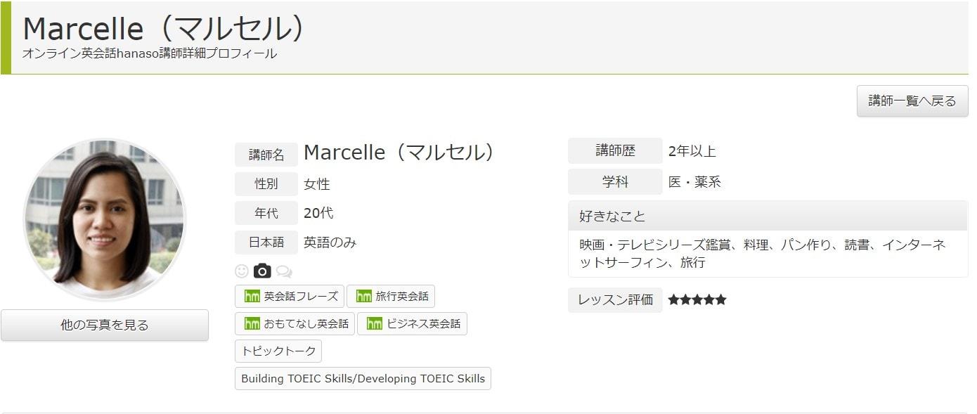 講師3:Marcelle(マルセル)