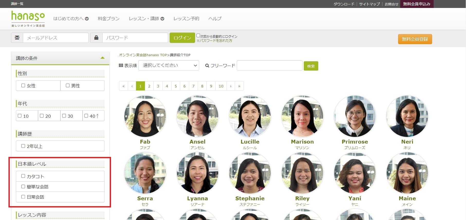 hanasoは日本語対応可の講師を選べる